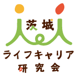 茨城ライフキャリア研究会